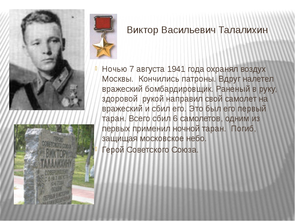 Виктор Васильевич Талалихин Ночью 7 августа 1941 года охранял воздух Москвы....