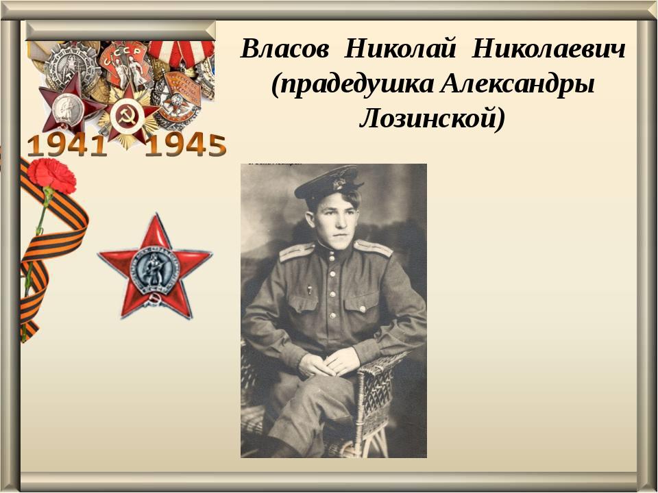 Власов Николай Николаевич (прадедушка Александры Лозинской)