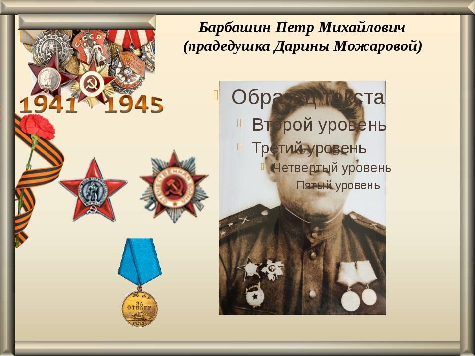 Барбашин Петр Михайлович (прадедушка Дарины Можаровой)
