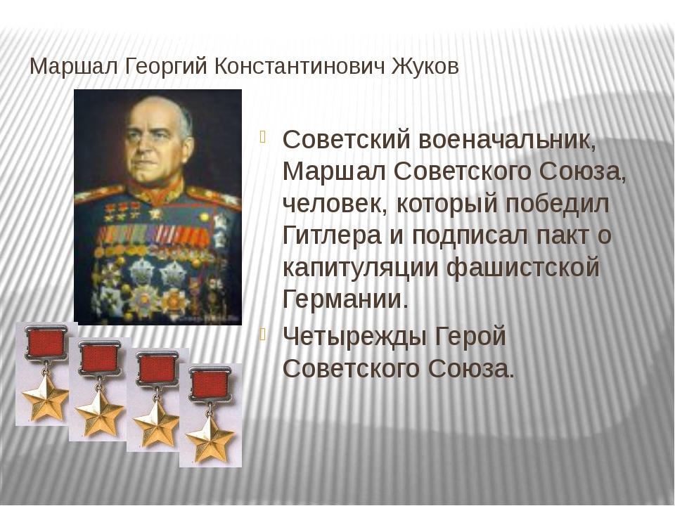Маршал Георгий Константинович Жуков Советский военачальник, Маршал Советского...