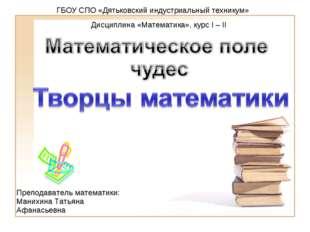 ГБОУ СПО «Дятьковский индустриальный техникум» Дисциплина «Математика», курс