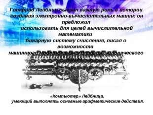 Готфрид Лейбниц сыграл важную роль в истории создания электронно-вычислительн