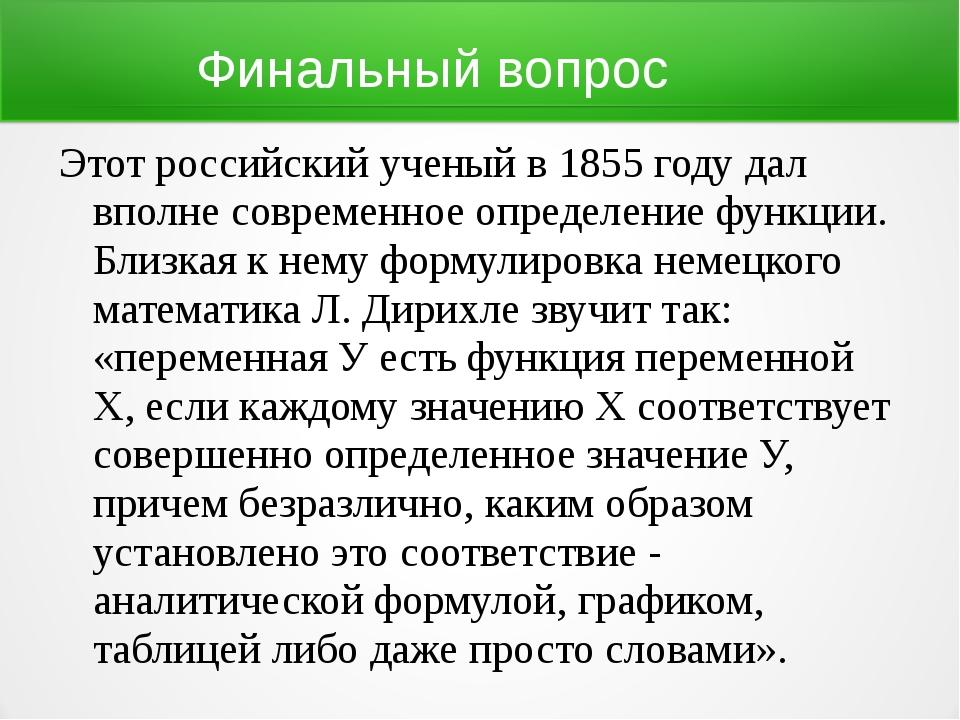 Финальный вопрос Этот российский ученый в 1855 году дал вполне современное оп...