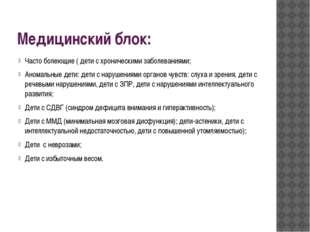 Медицинский блок: Часто болеющие ( дети с хроническими заболеваниями; Аномаль