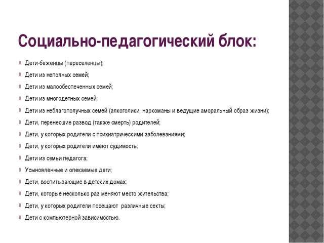 Социально-педагогический блок: Дети-беженцы (переселенцы); Дети из неполных с...