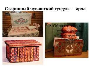 Старинный чувашский сундук - арча