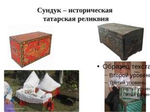 Сундук – историческая татарская реликвия