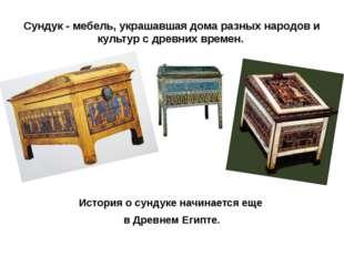Сундук - мебель, украшавшая дома разных народов и культур с древних времен. И