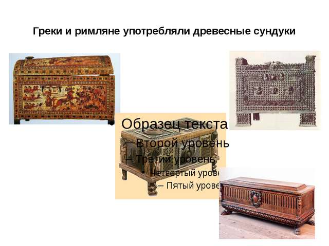 Греки и римляне употребляли древесные сундуки