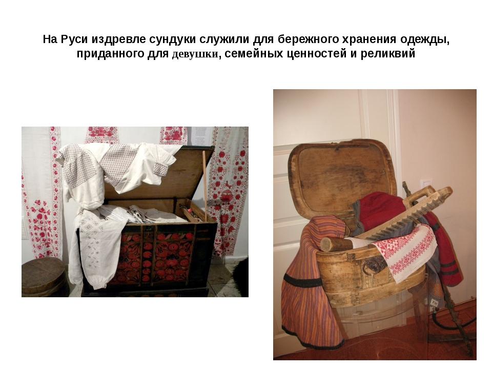 На Руси издревле сундуки служили для бережного хранения одежды, приданного дл...