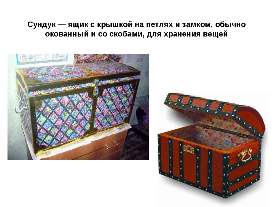 Сундук — ящик с крышкой на петлях и замком, обычно окованный и со скобами, дл...