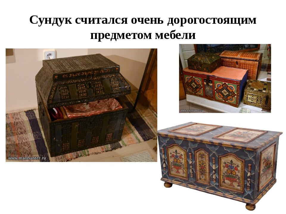 Сундук считался очень дорогостоящим предметом мебели
