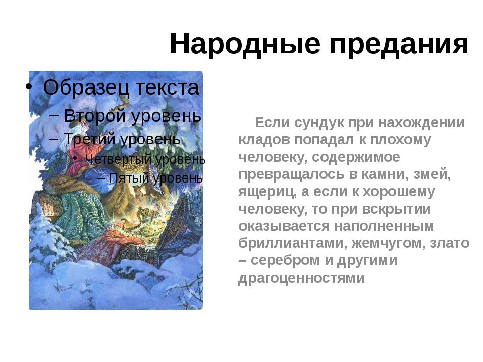 Народные предания Если сундук при нахождении кладов попадал к плохому человек...