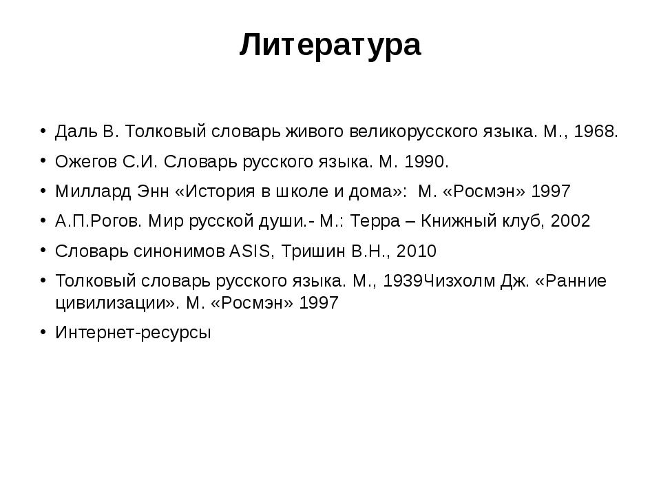 Литература Даль В. Толковый словарь живого великорусского языка. М., 1968. Ож...