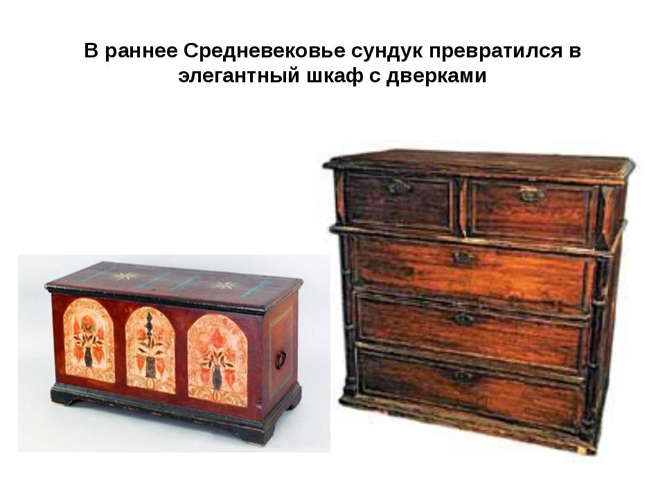 В раннее Средневековье сундук превратился в элегантный шкаф с дверками