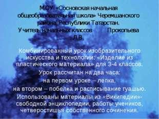 МОУ «Сосновская начальная общеобразовательная школа» Черемшанского района, Ре