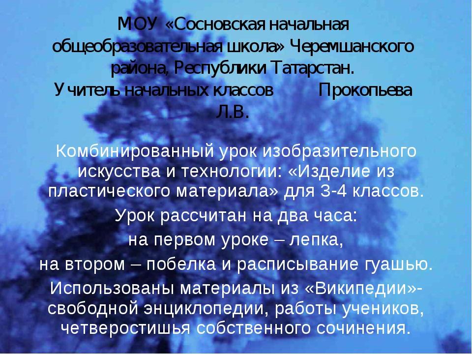 МОУ «Сосновская начальная общеобразовательная школа» Черемшанского района, Ре...