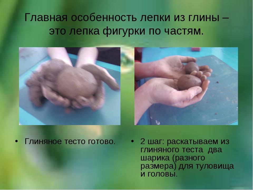 Главная особенность лепки из глины – это лепка фигурки по частям. Глиняное те...