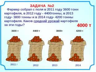 Фермер собрал с поля в 2011 году 3600 тонн картофеля, в 2012 году - 4400тонн