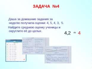 ЗАДАЧА №4 Даша за домашние задания за неделю получила оценки: 4, 5, 4, 3, 5.