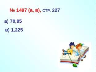 № 1497 (а, в), СТР. 227