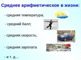 Среднее арифметическое в жизни: - средняя температура; - средний балл; - сред
