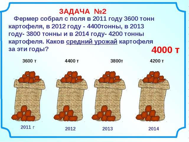 Фермер собрал с поля в 2011 году 3600 тонн картофеля, в 2012 году - 4400тонн...