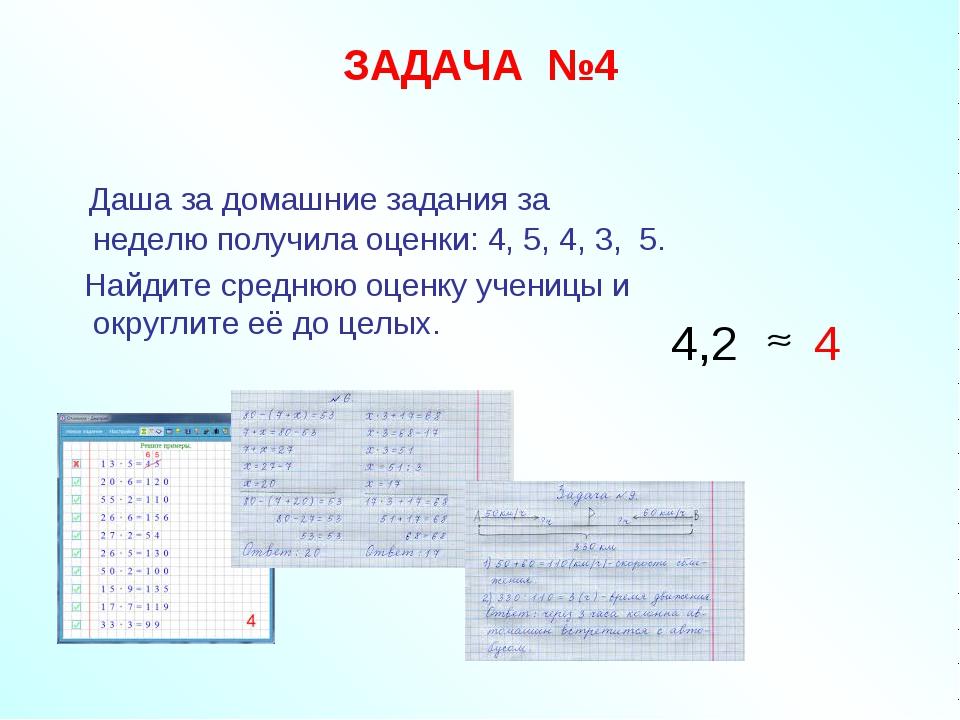 ЗАДАЧА №4 Даша за домашние задания за неделю получила оценки: 4, 5, 4, 3, 5....