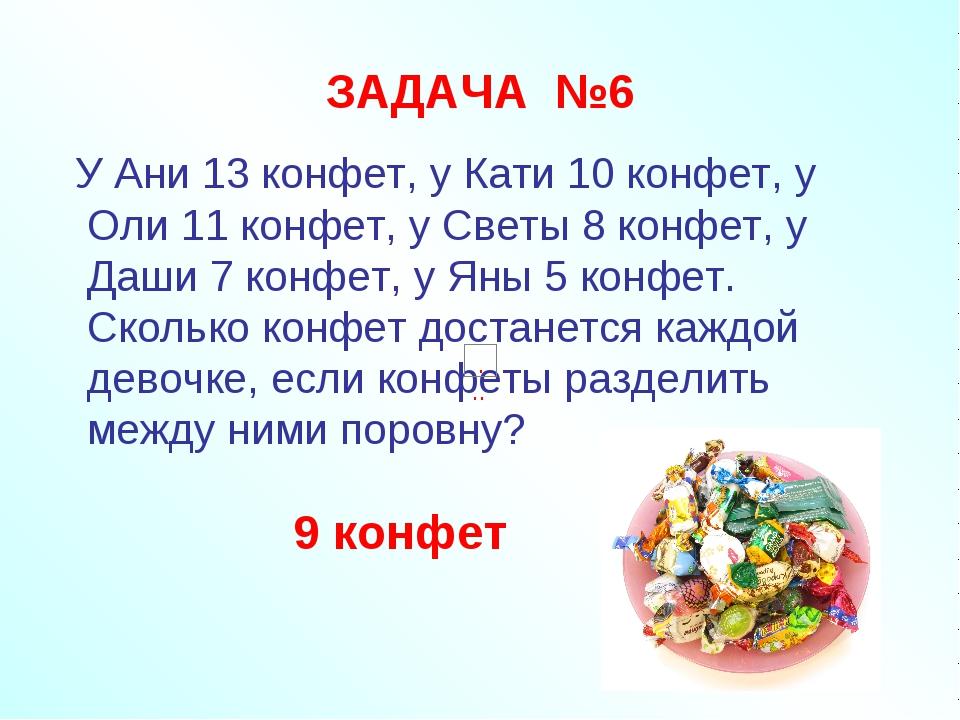 ЗАДАЧА №6 У Ани 13 конфет, у Кати 10 конфет, у Оли 11 конфет, у Светы 8 конфе...