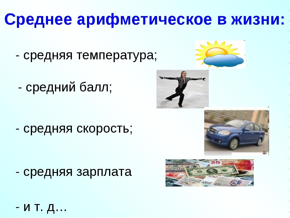 Среднее арифметическое в жизни: - средняя температура; - средний балл; - сред...