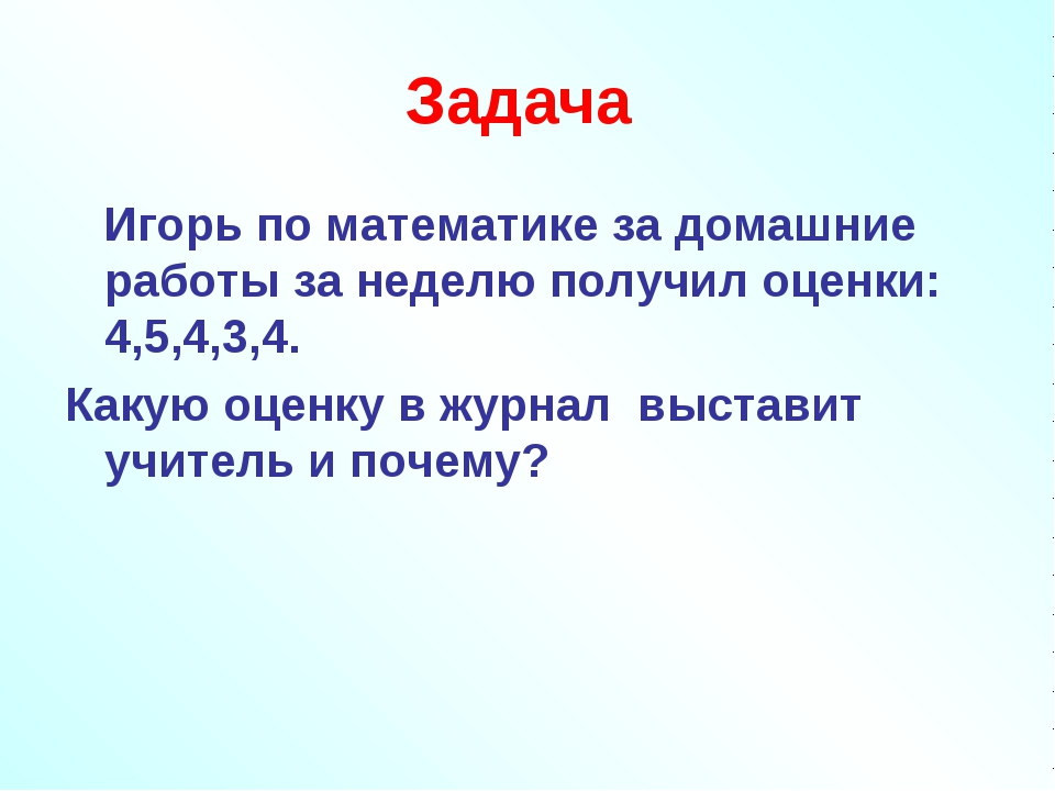 Задача Игорь по математике за домашние работы за неделю получил оценки: 4,5,4...