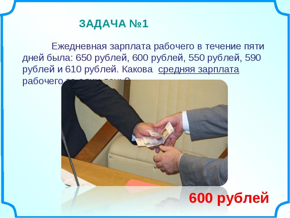 Ежедневная зарплата рабочего в течение пяти дней была: 650 рублей, 600 рубл...
