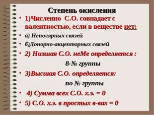 Степень окисления 1)Численно С.О. совпадает с валентностью, если в веществе н