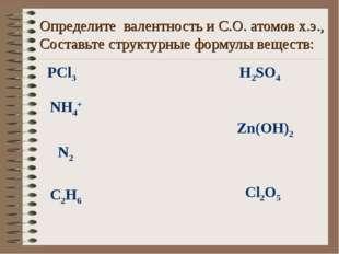 Определите валентность и С.О. атомов х.э., Составьте структурные формулы веще