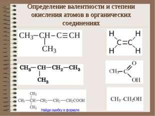 Определение валентности и степени окисления атомов в органических соединениях