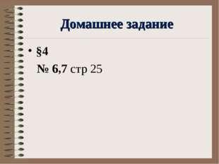 Домашнее задание §4 № 6,7 стр 25
