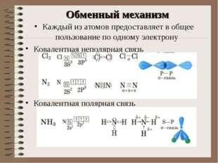 Обменный механизм Каждый из атомов предоставляет в общее пользование по одном