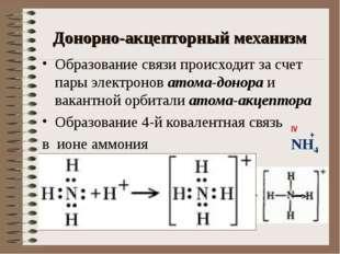 Донорно-акцепторный механизм Образование связи происходит за счет пары электр