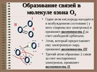 Образование связей в молекуле озона О3 Один атом кислорода находится в возбуж