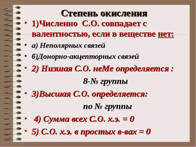 Степень окисления 1)Численно С.О. совпадает с валентностью, если в веществе н...