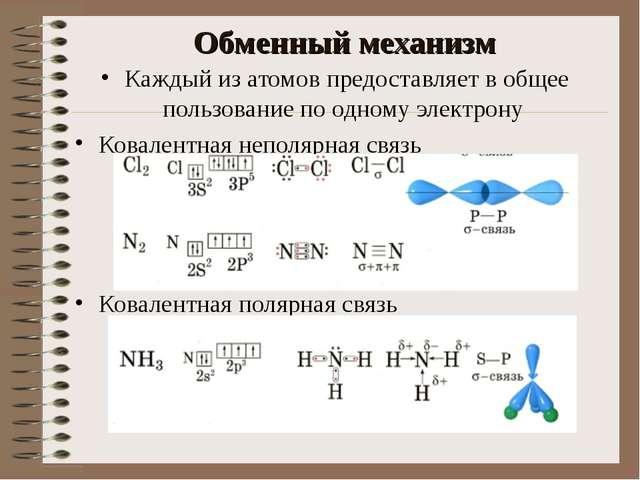 Обменный механизм Каждый из атомов предоставляет в общее пользование по одном...