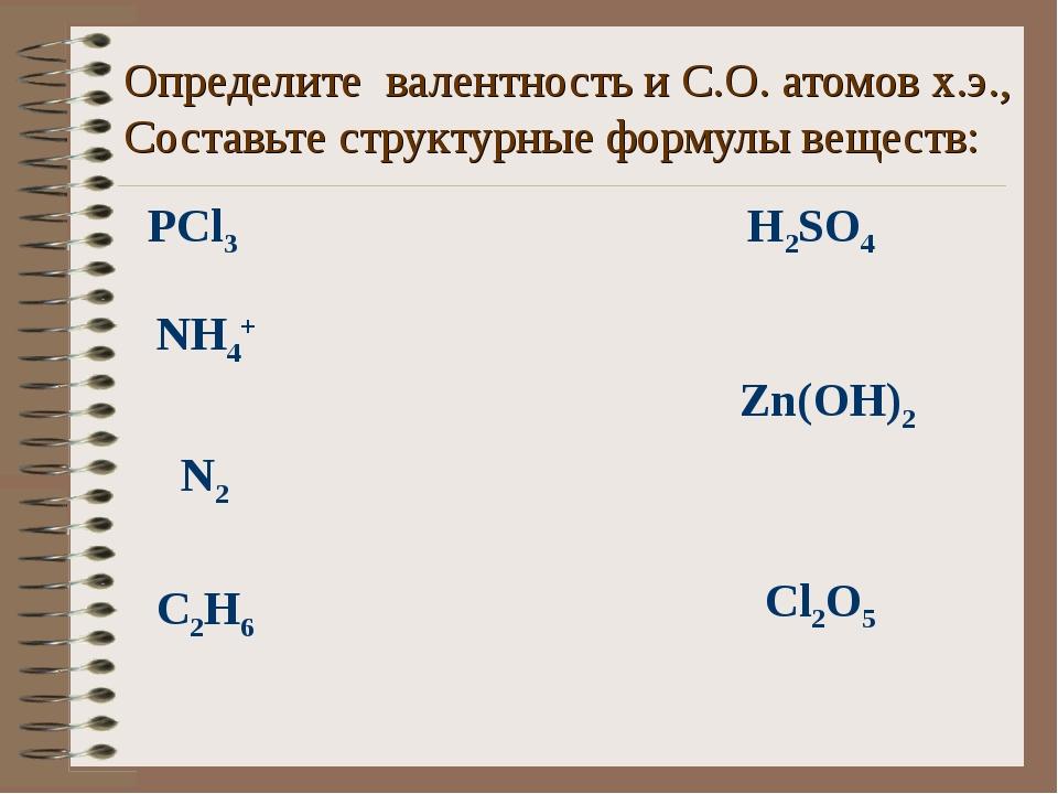 Определите валентность и С.О. атомов х.э., Составьте структурные формулы веще...
