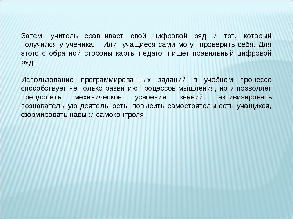 Затем, учитель сравнивает свой цифровой ряд и тот, который получился у учени...