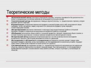 Теоретические методы Аксиоматический метод (некоторые утверждения (аксиомы, п