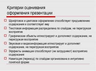 Критерии оценивания оформления презентации Шрифтовое и цветовое оформление сп