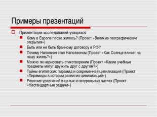 Примеры презентаций Презентации исследований учащихся Кому в Европе плохо жил