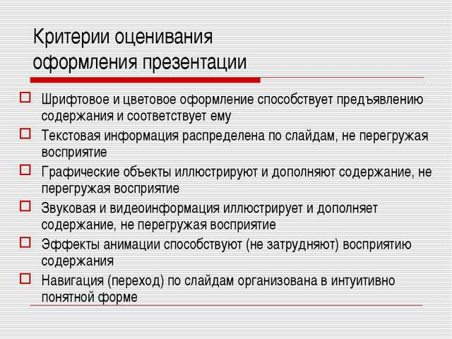 Критерии оценивания оформления презентации Шрифтовое и цветовое оформление сп...