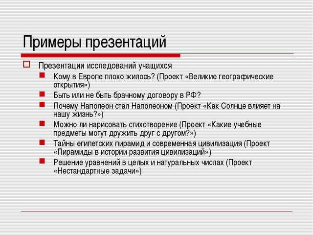 Примеры презентаций Презентации исследований учащихся Кому в Европе плохо жил...