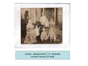Семья священника П. И. Чупрова, снимок начала 20 века