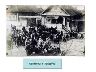 Похороны в Кондрово
